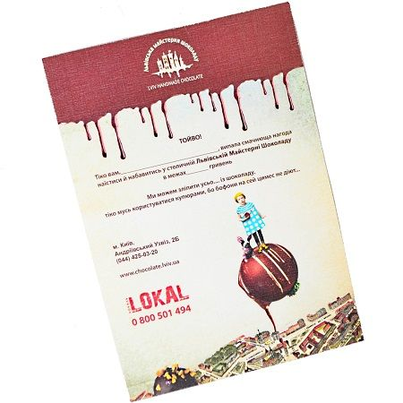 Product Certificate of Lviv Chocolate Workshop (300grn).